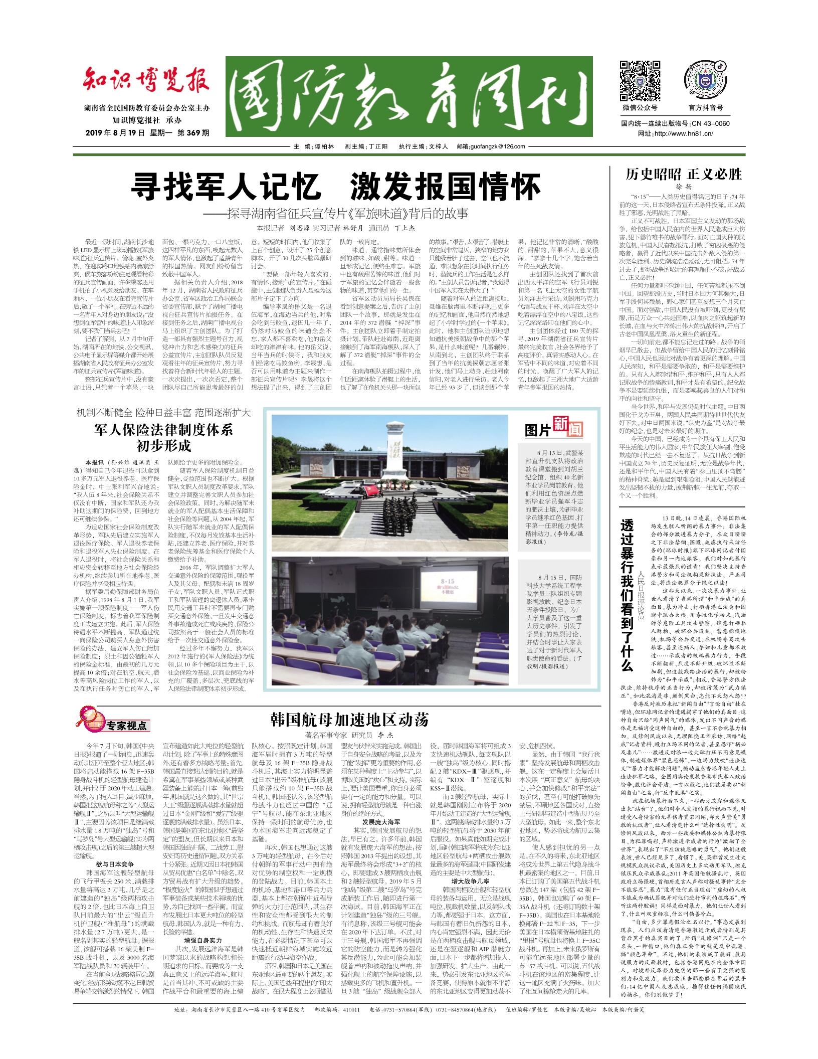 國防教育周刊(2019年第三十一期)