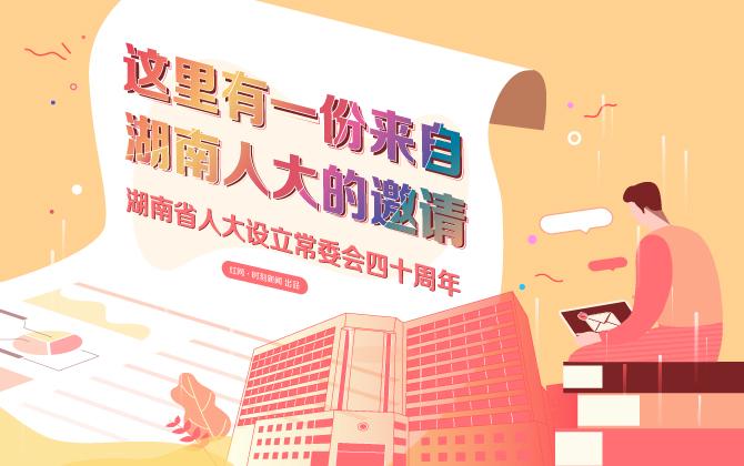 互动H5I这里有一份来自湖南人大的邀请