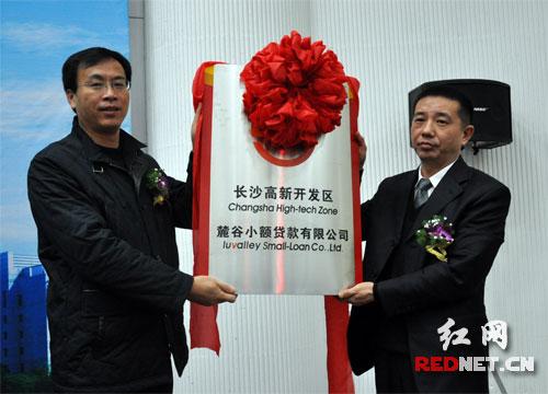 长沙高新区麓谷小额贷款有限公司正式挂牌成立。
