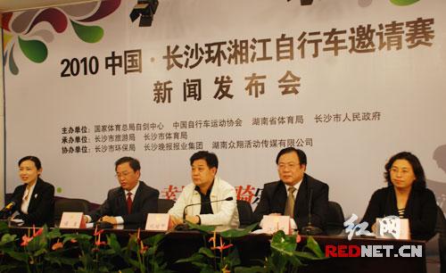 """""""2010中国长沙环湘江自行车邀请赛""""今日举行新闻发布会。"""