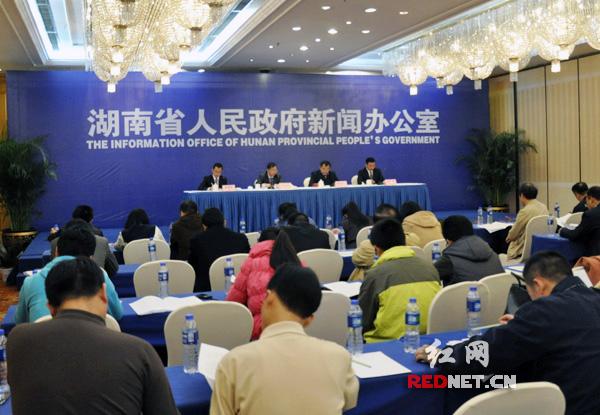 (11月9日下午,湖南省人民政府就《湖南省推进新型城镇化实施纲要(2012-2020)》举行新闻发布会。)