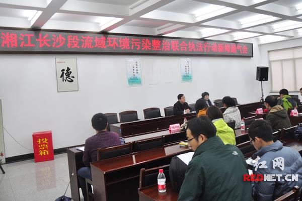 2月25日,长沙市环保局组织召开了湘江长沙段流域环境污染整治联合执法行动新闻通气会,并分派三个执法小组到长沙周边企业进行调查和取样。