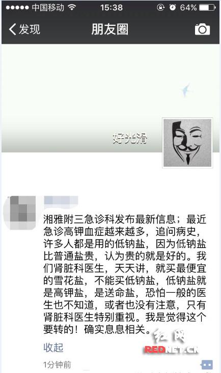 (图片来源:湘雅三医院官方微信)