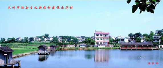 印象祁阳-新农村