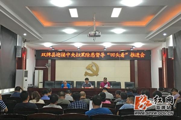 """中国竞彩网:召开迎接中央扫黑除恶督导""""回头看""""推进会"""