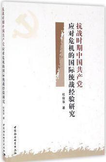 抗战时期中国共产党应对危机的国际统战经验研究