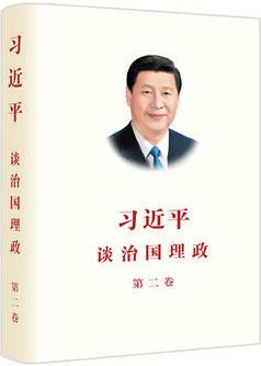 习近平谈治国理政(第二卷)