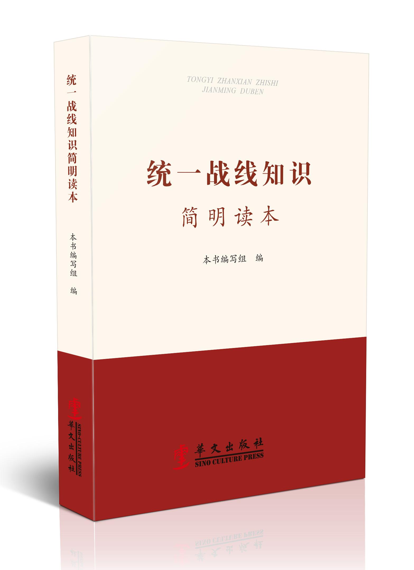统一战线知识简明读本