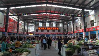 四通农贸市场
